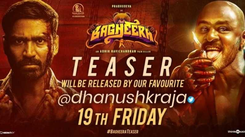 Bagheera movie teaser official release