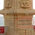 सोमनाथ मंदिर के बाण स्तंभ का रहस्य अब भी है अनसुलझा
