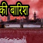 केरल में होने वाली खून की बारिश का क्या था सच