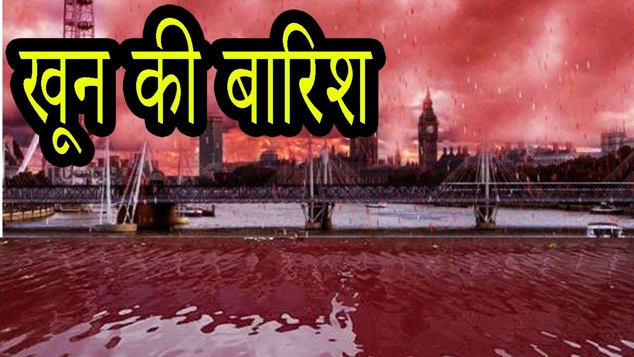blood rain in kerala